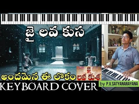 andamaina lokam from jai lava kusa keyboard cover by p.v.satyanarayana