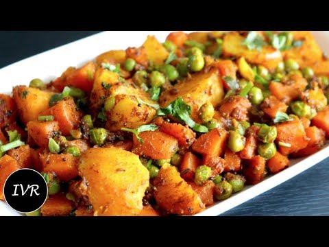 Aloo Gajar Matar Sabzi | Gajar Aloo Ki Sabzi |Potato Carrot & Peas | Matar Aloo Sabzi | Sabzi Recipe