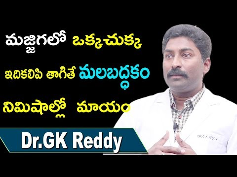 How to get rid of constipation fast without medicine || మలబద్ధకం నివారణ