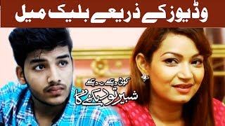 Girls ka Blackmailer - Koi Dekhe Na Dekhe Shabbir To Dekhe Ga   28 June 2017 - Express News