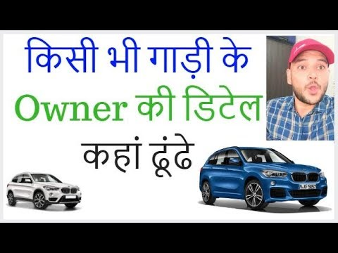 Check Vehicle Owner Information, Registration Detail, Address and Full RC Details of Any Vehicle