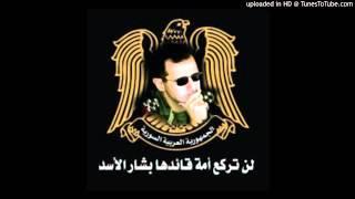 #x202b;بهاء اليوسف مواويل وطنية سورية ..... لن تركع امة قائدها بشار الاسد#x202c;lrm;