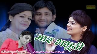 New Haryanvi Song 2017 | Maar Bhabhuti | मार भभूति | Mandeep Bangru | Maina Haryanvi
