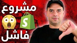 🛒 Shopify ❗❗ متجر شوبيفاي | مشروع فاشل 🤑