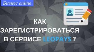 Как зарегистрироваться в Леопейс. Регистрация в Leopays