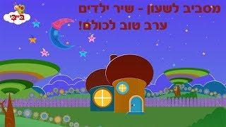 #x202b;שיר ילדים: מסביב לשעון והפעם: ערב#x202c;lrm;