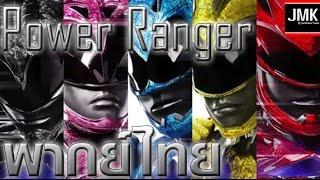 Power Rangers 2017 - Trailer [พากย์ไทย]