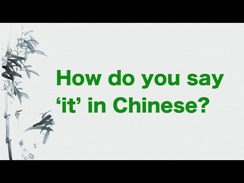 How do you say 'it' in Chinese?