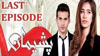 Pasheman - Last Episode | Express Entertainment