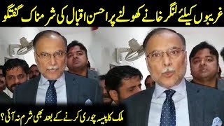 Ahsan Iqbal's Funny Statement on Flour Crisis in Pakistan | 20 January 2020
