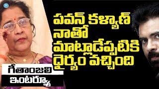 Sr Actress Geethanajali about Pawan Kalyan | Telugu Popular TV