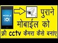 HOW TO MAKE CCTV AND A SPY CAMERA OF YOUR MOBILE in[ Hindi] Convert mobile into cctv camera Mr.Grwth