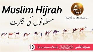 (13) Muslim Hijrah - Seerat-un-Nabiﷺ - Seerah In Urdu - IslamSearch.org
