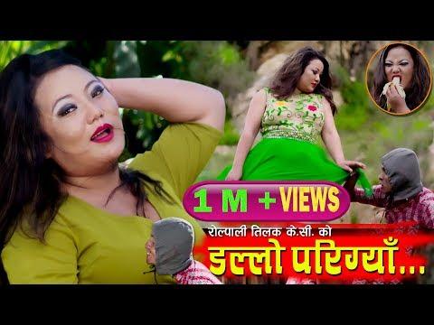 Xxx Mp4 2076 2019 New Teej Song Jyoti Mager Dallo Parigya By Tilak K C Amp Jyoti Magar Ft Dhurbe Dhurbeni 3gp Sex