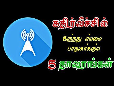 கதிர்வீச்சில் இருந்து பாதுகாக்கும் தாவரங்கள் | Important plants protect from EMF Radiation in tamil