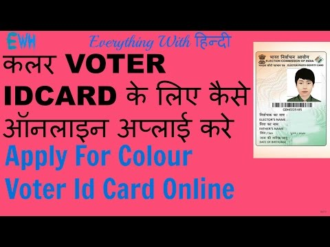 (Hindi) How To Apply Or Register For New/Duplicate Colour Voter Id Card Online 2016