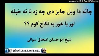sheikh abu hassaan swati pashto bayan - چاته دا ویل چه زه تا ته خپله خور یا لور په نکاح کوم ؟