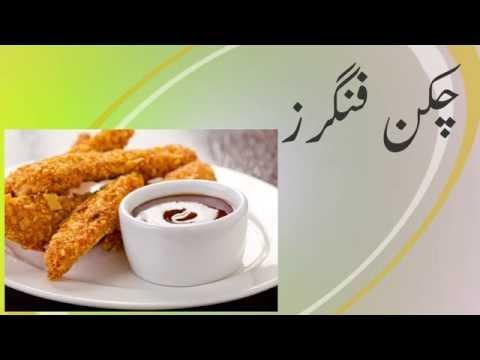 Chicken Fingers Recipe in Urdu