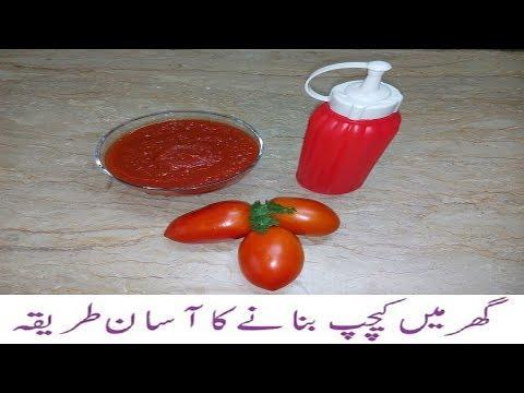 Homemade Ketchup Recipe|Tomato ketchup Recipe| How to Make Perfect Tomato Ketchup at Home?|Pakistani