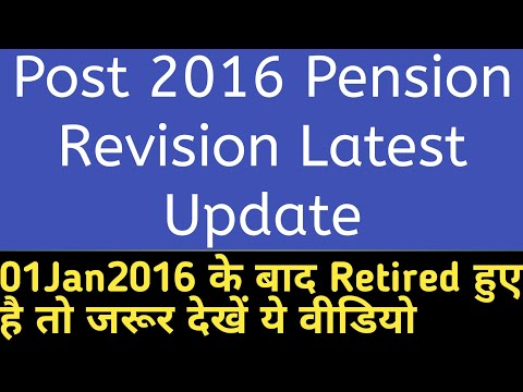 Post-2016 Pension Revision Retired पेंशनभोगियो के लिए Latest Update Today, 7th-cpc Pension Revision