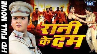 Superhit Bhojpuri Full Movie - Rani Ke Dam - रानी के दम - Bhojpuri Full Film - Rani Chatterjee
