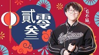 毛不易《二零三》―春满东方・2018东方卫视春节晚会 Shanghai TV Spring Festival Gala【东方卫视官方高清】
