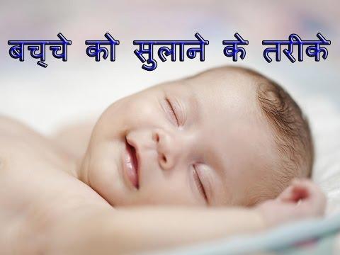 बच्चे को सुलाने के तरीके   Baby sleeping tips in hindi