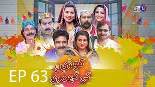 Khori Khay Ghumri Episode 63 | Comedy Drama Serial | on KTN Entertainment