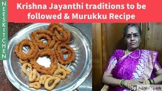 கிருஷ்ண ஜெயந்தி 2019 - முறுக்கு | Krishna Jayanthi : Murukku recipe & traditions we follow