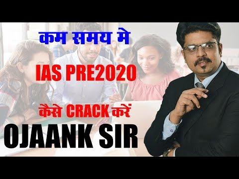 Crack IAS Pre 2018 in Short Time // कम समय में Exam Crack करने का सटीक तरीका //Top Useful Tips