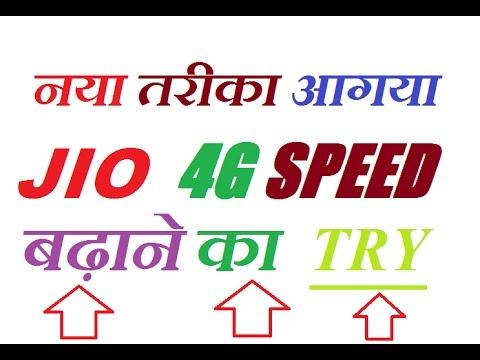 Samsung Reliance Jio 4G LTE APN Settings for mobile|सेटिंग्स apn jio 4g की स्पीड कैसे बढ़ाये hindi
