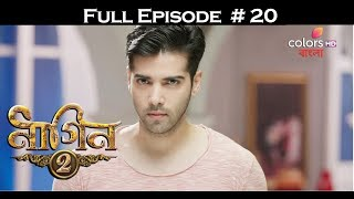 Naagin 2 (Bengali) - 25th April 2017 - নাগিন ২ - Full Episode