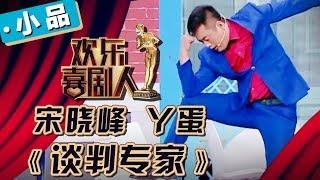 《欢乐喜剧人4》第6期:宋晓峰 丫蛋《谈判专家》【东方卫视官方高清】