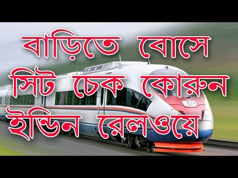 How To Check PNR Status |🚈 🚉| How To Check PNR Number Bangla