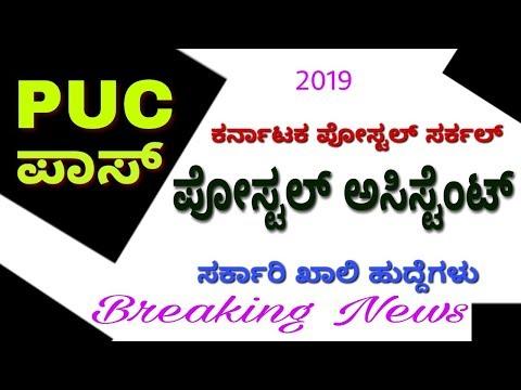 Xxx Mp4 12th ಪಾಸ್ ಪೋಸ್ಟಲ್ ಅಸಿಸ್ಟೆಂಟ್ ಹುದ್ದೆಗಳ ನೇಮಕಾತಿ 2019 Karnataka Postal Recruitment 2019 3gp Sex