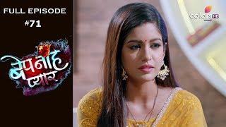 Bepanah Pyaar - 9th September 2019 - बेपनाह प्यार - Full Episode