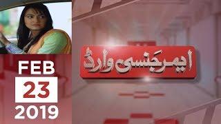Nokrani ya Ghulam | Emergency Ward | SAMAA TV | February 23, 2019