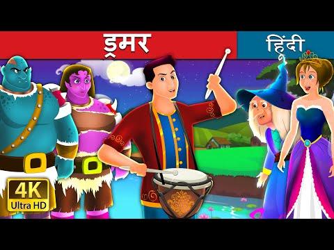 Xxx Mp4 ड्रमर The Drummer Story In Hindi Hindi Fairy Tales 3gp Sex