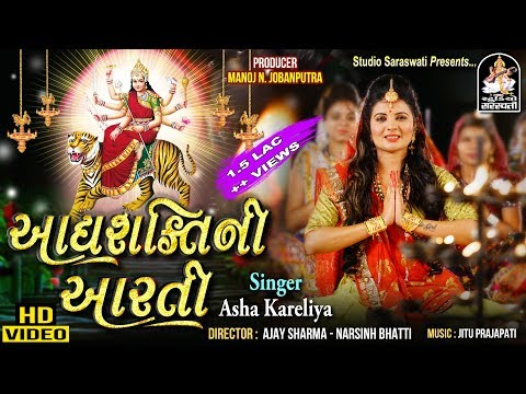 Xxx Mp4 Adhyashakti Ni Aarti આદ્યશક્તિ ની આરતી ASHA KARELIYA Produce By Studio Saraswati 3gp Sex