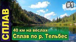 Сплав по реке Тельбес. Горная Шория. Каз - Мундыбаш 40 км