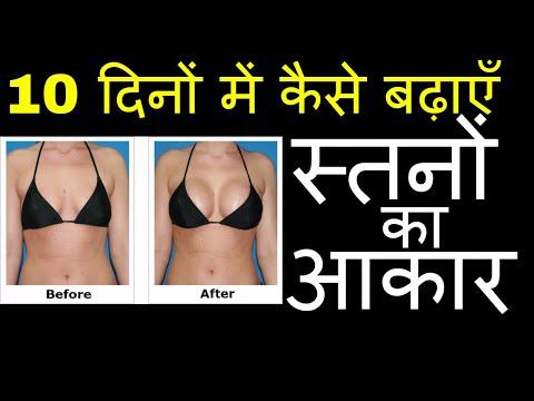 10 दिनों में  बढ़ाएं स्तनों का आकार | How To Increase Breast Size In 10 Days | UMHJ |