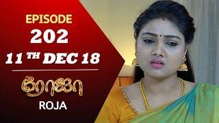 ROJA Serial   Episode 202   11th Dec 2018   ரோஜா   Priyanka   SibbuSuryan   Saregama TVShows Tamil