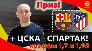 БАРСЕЛОНА - АТЛЕТИКО 2-2+++ / ЦСКА - СПАРТАК 2-0+++   СТАВКИ на ФУТБОЛ + ПРИЗ 500Р!