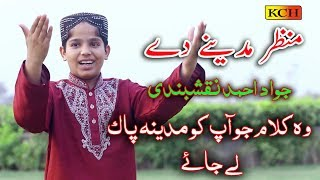 Manzar MADINY DY ||  Panjabi Naat Sharif  || Jawad Ahmad Naqsbandi &Hamad Ali Naqshbandi
