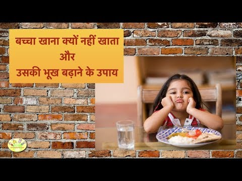 Why Child does not want to Eat & How to increase appetite naturally