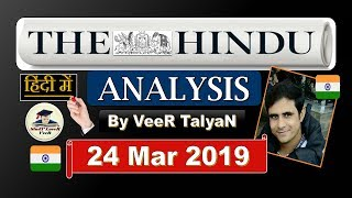 Download The Hindu News Paper 24 March 2019 Editorial Analysis, Science & Technology,Current Affairs- by VeeR Video