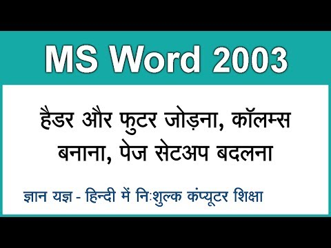 MS Word 2003 in Hindi ( Insert Header & Footer, Insert Columns, Page Setup ) Part 7
