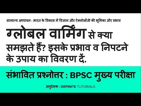 What is global warming? (in Hindi) - Expected Question with Model Answer
