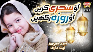 Aayat Arif || Aao Sehri Kare Aao Roza Rakhe | New Ramzan Nasheed 2021 | Beautiful Video | Heera Gold
