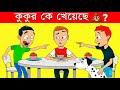কে কুকুর খেয়েছে ? | Mogoj Dholai । PUZZLE IN BENGALI | DHADHA | কান্ডজ্ঞান | PART 41